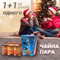Новогодняя акция - Чайная пара Basilur
