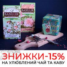 СКИДКА -15% НА ЛЮБИМЫЙ КОФЕ И ЧАЙ!