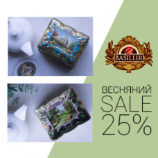 Весенний sale с ТМ Basilur