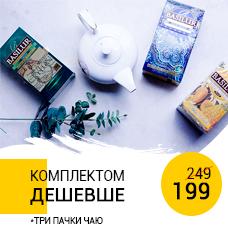Чай комплектом дешевше.