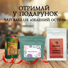 """Купите 2 пачки кофе, получите в подарок чай Basilur """"Зеленый остров""""!"""