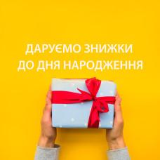 Даруємо знижки до дня народження!