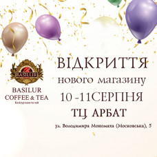 Открытие нового магазина BASILUR coffee & tea в Днепре!