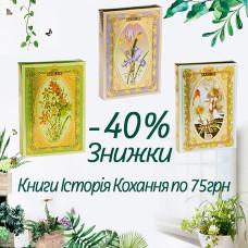 """Акция на чай из коллекции """"Любовная история"""""""