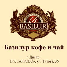 Магазин Basilur Coffee&Tea на ул. Титова 36