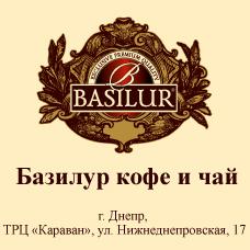 "Магазин Basilur Coffee&Tea в ТРК ""Караван"" на ул. Нижнеднепровской 17"