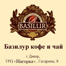 Магазин Basilur Coffee&Tea на пр. Гагарина, 8а