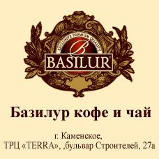 Магазин Basilur Coffee&Tea на бульваре Строителей 27а