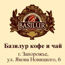 Магазин Basilur Coffee&Tea на Якова Новицкого 6