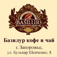 Магазин Basilur Coffee&Tea на ул. Бульвар Шевченко, 8