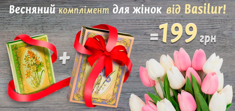 Купить подарок на 8 марта чай Basilur