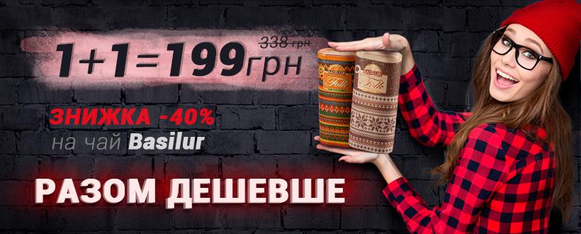 Купить чай Базилур по акции Вместе дешевле