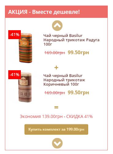 Чай черный  Basilur Народный трикотаж Радуга и Коричневый