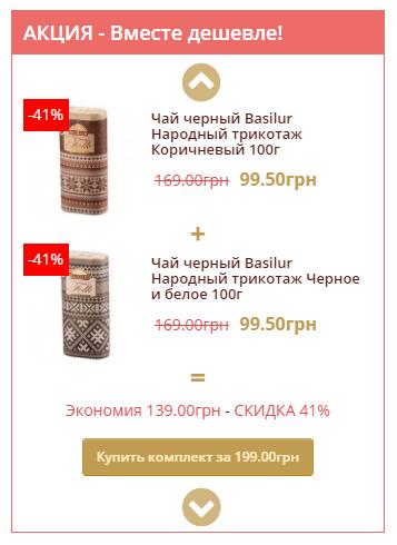Чай черный  Базилур Народный трикотаж Коричневый и Черное и белое